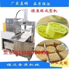 CCTV采访绿豆糕机全自动绿豆糕机器生产厂家图片