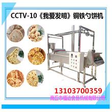 CCTV采访铁勺饼机械南雄全自动铜勺饼机器厂家图片