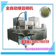 绿豆糕机器全自动绿豆糕生产设备售价图片