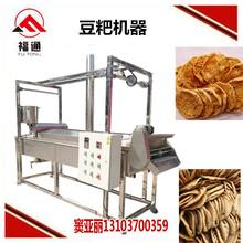 河南商丘豆粑机做豆粑机器的厂家图片
