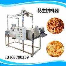 海南油炸花生饼机器生产厂家图片