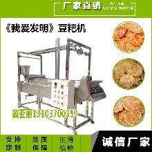 赣州全自动豆粑机生产线定制_全自动豆粑机设备厂家价格图片