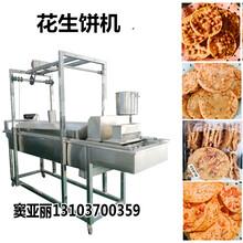 不锈钢花生饼机CCTV采访油炸花生饼机器厂家图片