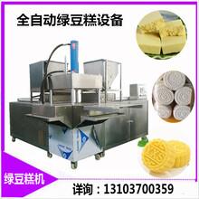 新老客户都认可的绿豆糕机全自动绿豆糕机器厂家图片