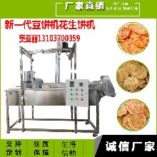 海南全自动炸花生饼机器厂家图片