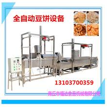 带配方油炸豆饼机免费安装做豆饼的机器图片