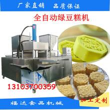 专业生产绿豆糕机厂家推荐好用适合的绿豆糕机器图片