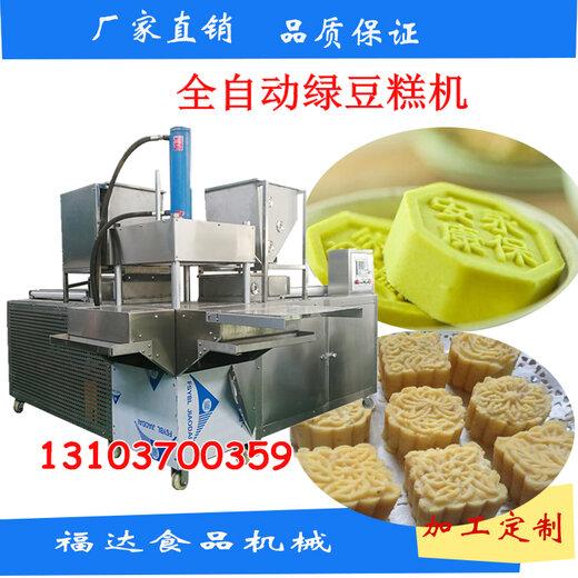 绿豆糕机器价格