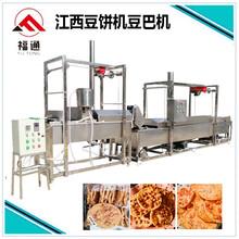 全新好用的豆饼机推荐给你全自动油炸豆饼机器图片