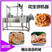 油炸花生饼机,海口特产花生饼机械设备图片