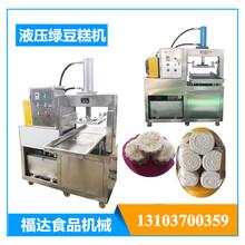 绿豆糕机国家实力品质全自动绿豆糕生产设备厂家报价图片
