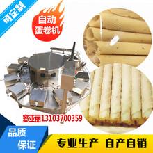 优质蛋卷食品加工机械全自动蛋卷机价格是多少图片