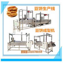 遂川豆饼机油炸机全自动豆饼机器