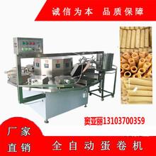 蛋卷机生产厂家图片