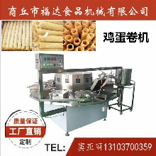 带技术蛋卷机械厂家价格图片