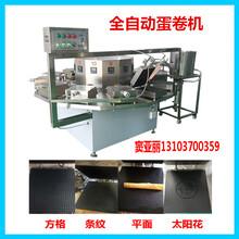 电加热全自动蛋卷机械厂家价格图片