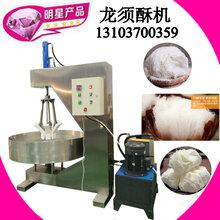 CCTV10采访龙须酥机器全自动龙须糖加工设备图片