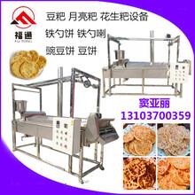 油炸?#38109;?#31889;机器生产线全自动豆饼机器图片