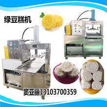 绿豆糕机糯米糕机器桂花糕机器图片