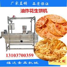 广西桂林花生饼机器油炸花生饼设备图片
