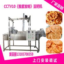 豆粑机器小食品豆巴机生产设备厂家?#35745;? onerror=