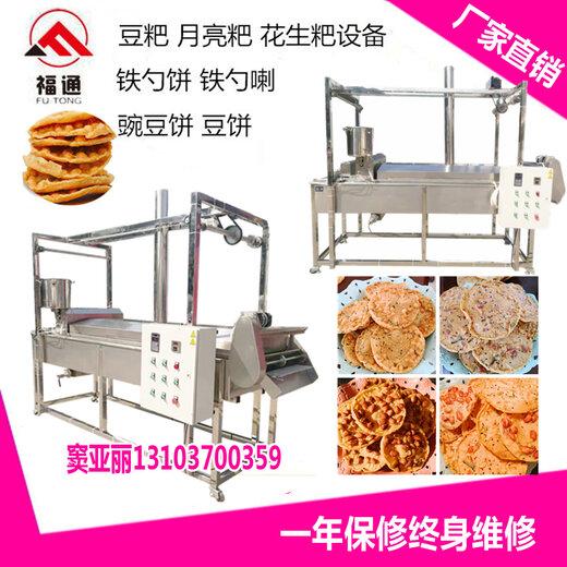 花生饼机器