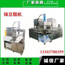 宁波客户认可绿豆糕机全自动压块机器图片