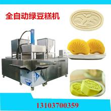 新升级绿豆糕机也可做粉料奶制品设备压块机图片