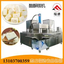 奶糕機全自動奶糕成型機設備圖片