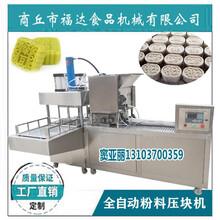 产量高全自动绿豆糕机粉末压块成型机器图片