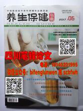 17年6期已出刊《养生保健指南》杂志免费发表快速发表