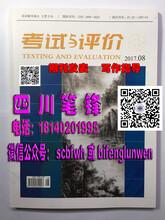 四川发表职称论文低价格有哪些杂志青海发表职称论文低价格有哪些杂志