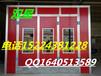 河北张家口怀安县涂装设备厂家主营喷塑打磨房、烤漆房、汽保配件等产品/价