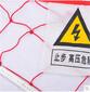 红白相间尼龙安全围网手工编织电力防护网绝缘网A8