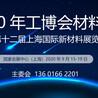 2020工博會材料展暨第十二屆上海國際新材料展覽會