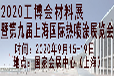 2020上海第九屆熱噴涂展覽會