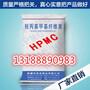 青岛/山东HPMC纤维素价格行情,羟丙基甲基纤维素价格行情图片