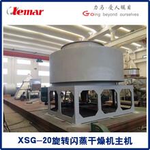 硫酸钡闪蒸干燥机XSG-20图片