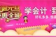 芜湖最专业会计培训真账实操班