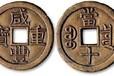 现金收红玉器瓷器青铜器佛像钱币