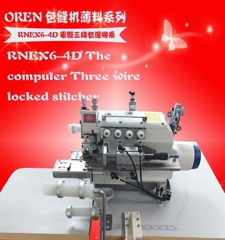 奥玲转移出售电脑全自动锁边机RNEX6-4D