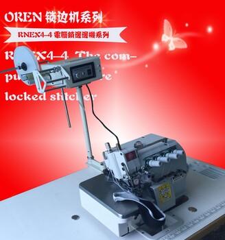 电动袜子锁边机RNEX4-4四线锁边机