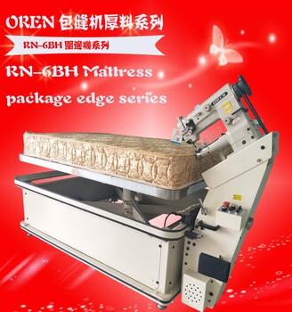 奧玲電腦床墊圍邊機RN-6BH圓型床墊包邊機