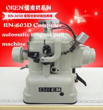 电脑自动剪线拉邦机RN-603D鞋子缝纫机电衣车图片