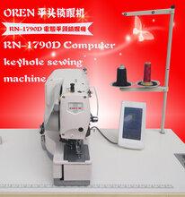 电脑直眼机奥玲RN-1790D奥玲缝纫机平头锁眼机图片