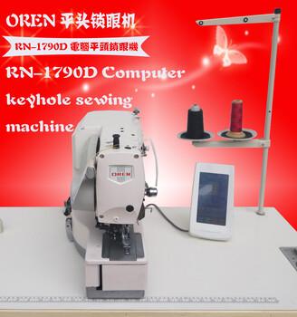 電腦直眼機奧玲RN-1790D奧玲縫紉機平頭鎖眼機