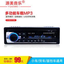 新品12V24V汽车载音响蓝牙汽车载MP3播放器插卡机收音机代车载CD图片