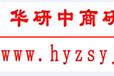中國光電子材料項目可行性研究報告(立項報告)