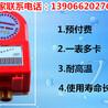 电子热水表价格/报价多少