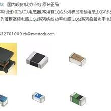 代理销售村田电感器